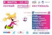 Первый ручной фестиваль в Ижевске. Программа!